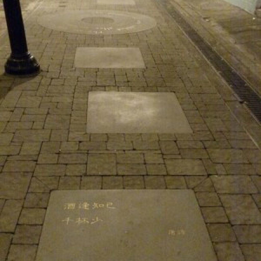 San Francisco Things to Do JACK KEROUAC ALLEY Stone Path Quotes